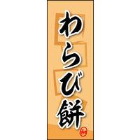 のぼり旗 わらび餅 06 W600×H1800mm 1枚 田原屋(直送品)