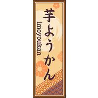 のぼり旗 芋ようかん 02 W600×H1800mm 1枚 田原屋(直送品)
