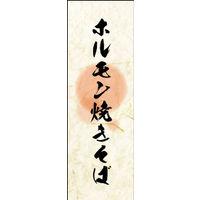 のぼり旗 ホルモン焼きそば 02 W600×H1800mm 1枚 田原屋(直送品)