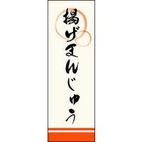 のぼり旗 揚げまんじゅう 02 W600×H1800mm 1枚 田原屋(直送品)