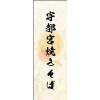 のぼり旗 宇都宮焼きそば 02 W600×H1800mm 1枚 田原屋(直送品)