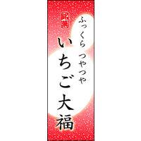 のぼり旗 いちご大福 05 W600×H1800mm 1枚 田原屋(直送品)