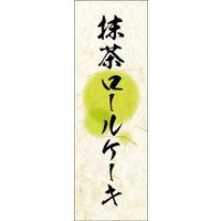 のぼり旗 抹茶ロールケーキ 06 W600×H1800mm 1枚 田原屋(直送品)