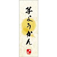 のぼり旗 芋ようかん 06 W600×H1800mm 1枚 田原屋(直送品)