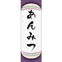 のぼり旗 あんみつ 10 W600×H1800mm 1枚 田原屋(直送品)