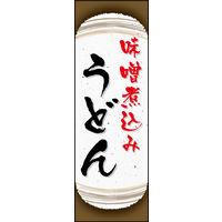 のぼり旗 味噌煮込みうどん 04 W600×H1800mm 1枚 田原屋(直送品)
