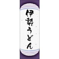 のぼり旗 伊勢うどん 04 W600×H1800mm 1枚 田原屋(直送品)