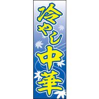 のぼり旗 冷やし中華 01 W600×H1800mm 1枚 田原屋(直送品)