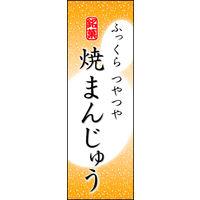 のぼり旗 焼きまんじゅう 05 W600×H1800mm 1枚 田原屋(直送品)