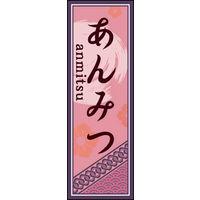 のぼり旗 あんみつ 05 W600×H1800mm 1枚 田原屋(直送品)