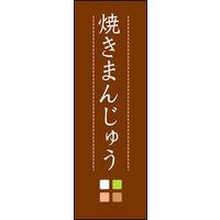 のぼり旗 焼きまんじゅう 04 W600×H1800mm 1枚 田原屋(直送品)