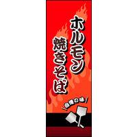 のぼり旗 ホルモン焼きそば 01 W600×H1800mm 1枚 田原屋(直送品)