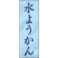 のぼり旗 水ようかん 01 W600×H1800mm 1枚 田原屋(直送品)