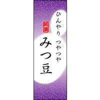 のぼり旗 みつ豆 05 W600×H1800mm 1枚 田原屋(直送品)