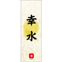 のぼり旗 幸水 01 W600×H1800mm 1枚 田原屋(直送品)