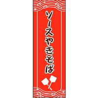 のぼり旗 ソース焼きそば 01 W600×H1800mm 1枚 田原屋(直送品)
