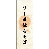 のぼり旗 ソース焼きそば 02 W600×H1800mm 1枚 田原屋(直送品)