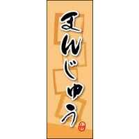のぼり旗 まんじゅう 08 W600×H1800mm 1枚 田原屋(直送品)