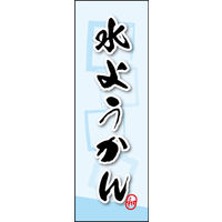 のぼり旗 水ようかん 06 W600×H1800mm 1枚 田原屋(直送品)