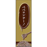 のぼり旗 ペペロンチーノ 02 W600×H1800mm 1枚 田原屋(直送品)