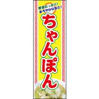 のぼり旗 ちゃんぽん 01 W600×H1800mm 1枚 田原屋(直送品)