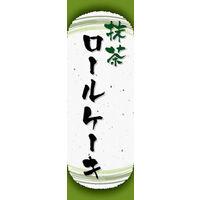 のぼり旗 抹茶ロールケーキ 07 W600×H1800mm 1枚 田原屋(直送品)