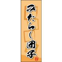 のぼり旗 みたらし団子 04 W600×H1800mm 1枚 田原屋(直送品)