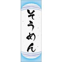 のぼり旗 そうめん 03 W600×H1800mm 1枚 田原屋(直送品)