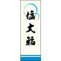 のぼり旗 塩大福 01 W600×H1800mm 1枚 田原屋(直送品)