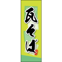 のぼり旗 瓦そば 03 W600×H1800mm 1枚 田原屋(直送品)