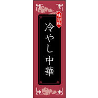 のぼり旗 冷やし中華 02 W600×H1800mm 1枚 田原屋(直送品)