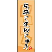 のぼり旗 もみじまんじゅう 05 W600×H1800mm 1枚 田原屋(直送品)