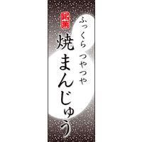 のぼり旗 焼きまんじゅう 01 W600×H1800mm 1枚 田原屋(直送品)
