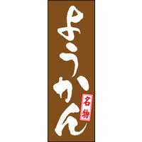 のぼり旗 ようかん 01 W600×H1800mm 1枚 田原屋(直送品)