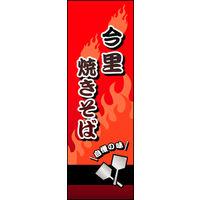 のぼり旗 今里焼きそば 01 W600×H1800mm 1枚 田原屋(直送品)