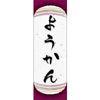 のぼり旗 ようかん 09 W600×H1800mm 1枚 田原屋(直送品)