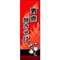 のぼり旗 男鹿焼きそば 01 W600×H1800mm 1枚 田原屋(直送品)
