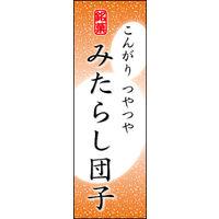 のぼり旗 みたらし団子 03 W600×H1800mm 1枚 田原屋(直送品)