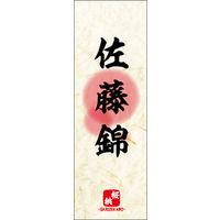 のぼり旗 佐藤錦 01 W600×H1800mm 1枚 田原屋(直送品)