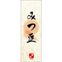 のぼり旗 みつ豆 07 W600×H1800mm 1枚 田原屋(直送品)
