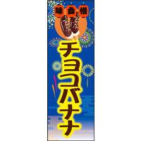 のぼり旗 チョコバナナ 01 W600×H1800mm 1枚 田原屋(直送品)
