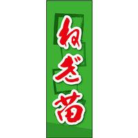 のぼり旗 ねぎ苗 01 W600×H1800mm 1枚 田原屋(直送品)