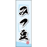 のぼり旗 みつ豆 06 W600×H1800mm 1枚 田原屋(直送品)