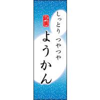 のぼり旗 ようかん 06 W600×H1800mm 1枚 田原屋(直送品)