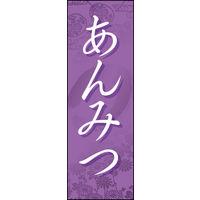 のぼり旗 あんみつ 01 W600×H1800mm 1枚 田原屋(直送品)