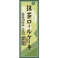 のぼり旗 抹茶ロールケーキ 02 W600×H1800mm 1枚 田原屋(直送品)