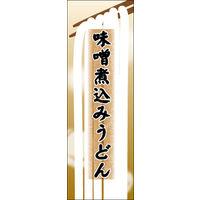 のぼり旗 味噌煮込みうどん 03 W600×H1800mm 1枚 田原屋(直送品)