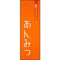 のぼり旗 あんみつ 03 W600×H1800mm 1枚 田原屋(直送品)