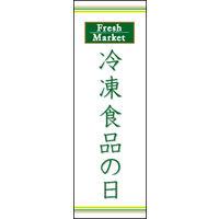 のぼり旗 冷凍食品の日 01 W600×H1800mm 1枚 田原屋(直送品)