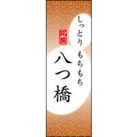 のぼり旗 八つ橋 04 W600×H1800mm 1枚 田原屋(直送品)